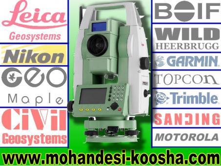 خرید و فروش دوربینهای نقشه برداری