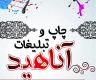 چاپ و تبلیغات آناهید