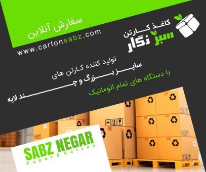 تولید انواع کارتن و جعبه جهت کلیه محصولات