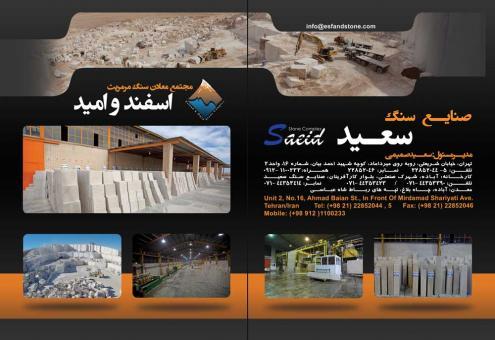 فروش انواع سنگهای ساختمانی
