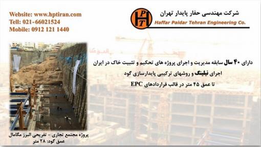 نیلینگ و انکراژ - شرکت مهندسی حفار پایدار تهران
