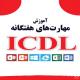 اموزش دوره ICDL
