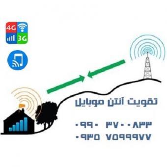 ریپیتر تقویت کننده آنتن موبایل ارزان قیمت