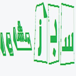 سبز مشاور مرکز مشاوره تحصیلی تلفنی