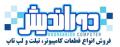 دوراندیش مرکز فروش و تعمیرات تخصصی لپ تاپ در اصفهان