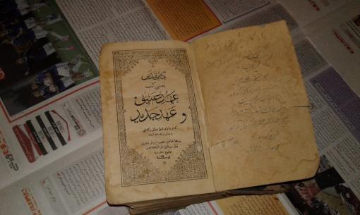 هفت جلد کتاب چاپ سنگی قدیمی