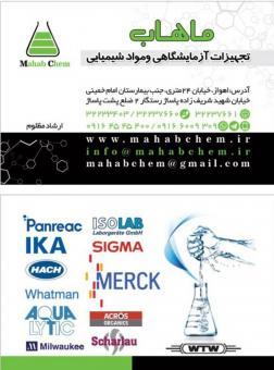 شیمیایی آزمایشگاهی ماهاب