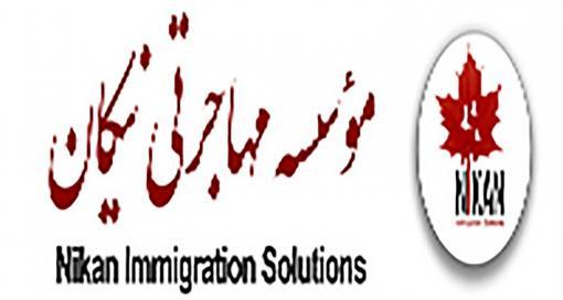 موسسه مهاجرتی نیکان